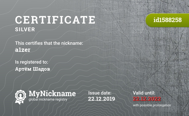 Certificate for nickname a1zer is registered to: Артём Шадов