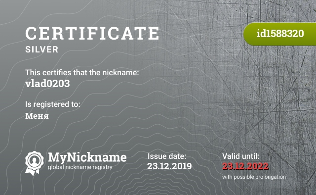 Certificate for nickname vlad0203 is registered to: Меня