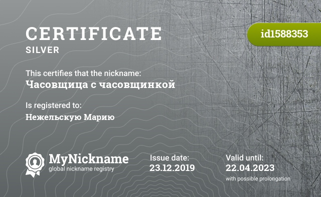 Certificate for nickname Часовщица с часовщинкой is registered to: Нежельскую Марию