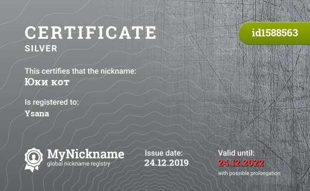 Certificate for nickname Юки кот is registered to: Ysana