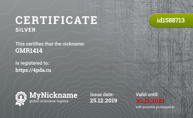 Certificate for nickname GMR1414 is registered to: https://4pda.ru