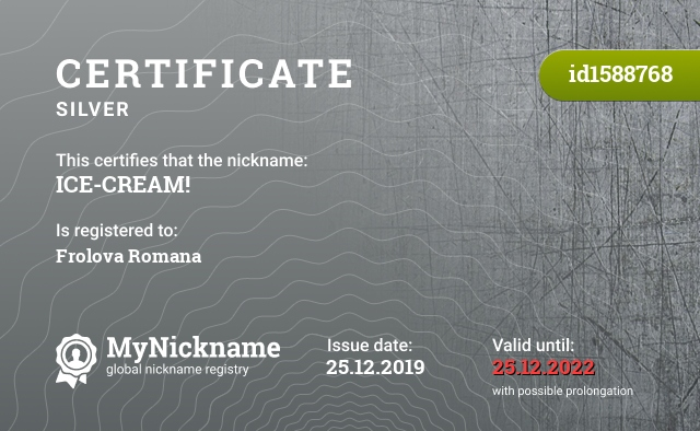 Certificate for nickname ICE-CREAM! is registered to: Frolova Romana