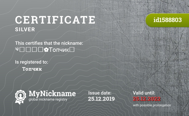 Certificate for nickname ༄ᶦᶰᵈ᭄✿Топчик࿐ is registered to: ༄ᶦᶰᵈ᭄✿Топчик࿐