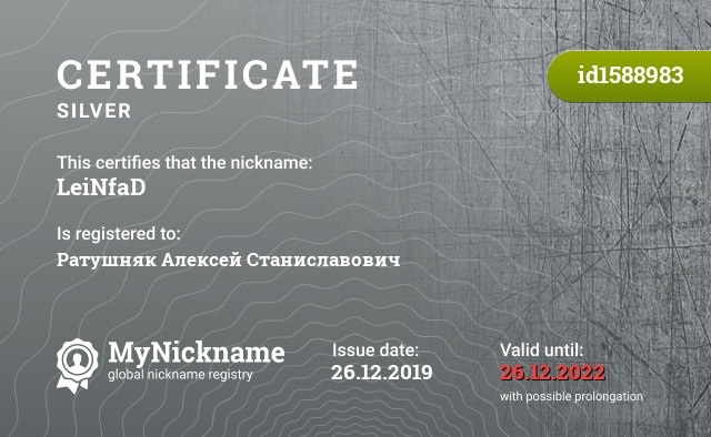 Certificate for nickname LeiNfaD is registered to: Ратушняк Алексей Станиславович
