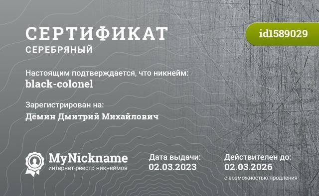Сертификат на никнейм black-colonel, зарегистрирован на Дёмин Дмитрий Михайлович