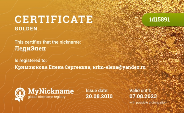 Certificate for nickname ЛедиЭлен is registered to: Кримзюкова Елена Сергеевна, кrim-elena@yandex.ru