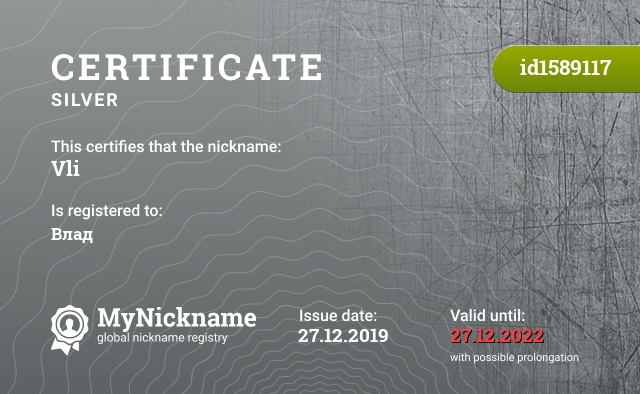 Certificate for nickname Vli is registered to: Влад