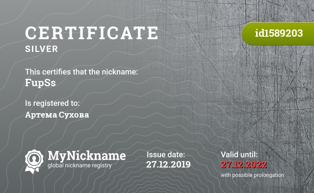 Certificate for nickname FupSs is registered to: Артема Сухова
