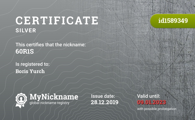 Certificate for nickname 60R1S is registered to: Boris Yurch