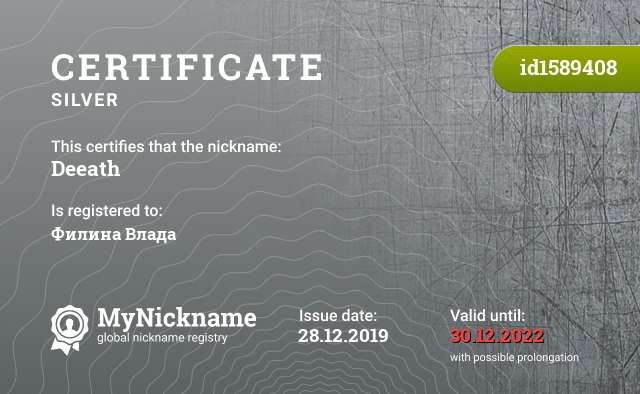 Certificate for nickname Deeath is registered to: Филина Влада