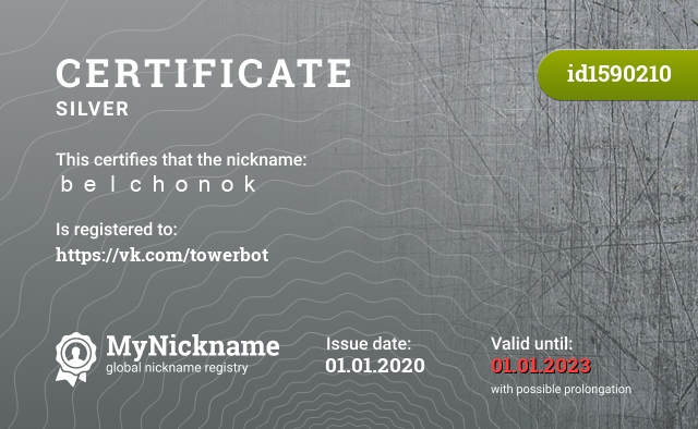 Certificate for nickname belchonok is registered to: https://vk.com/towerbot
