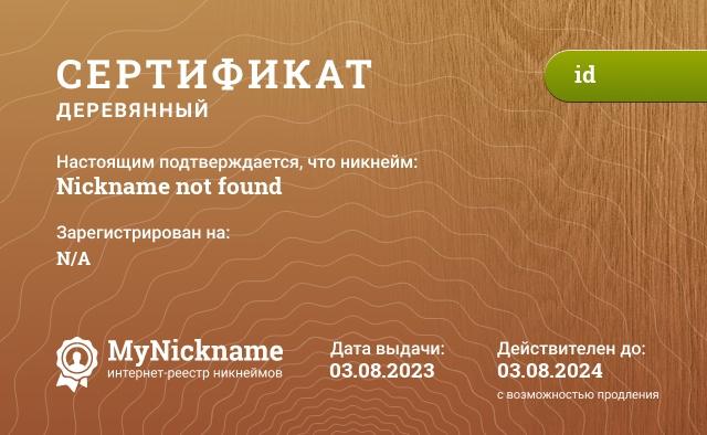 Сертификат на никнейм Nazo The Vengeful One, зарегистрирован на Новикова Александра