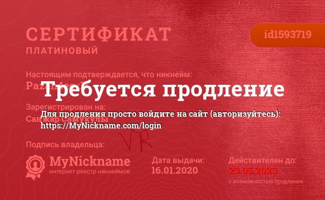 Сертификат на никнейм Pazan4eg :D, зарегистрирован на Санжар Самукулы