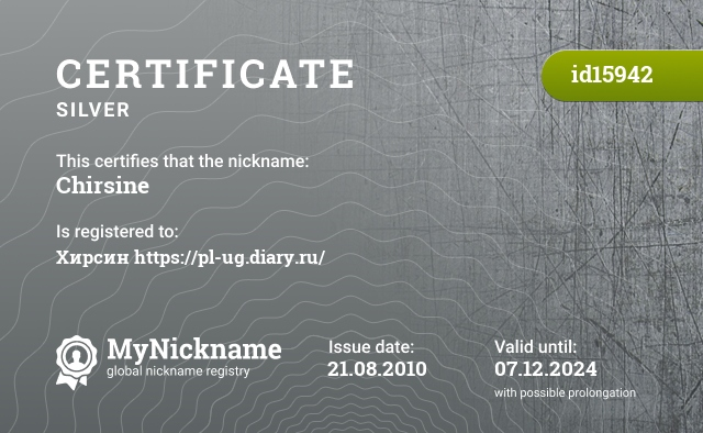 Certificate for nickname Chirsine is registered to: Хирсин https://pl-ug.diary.ru/