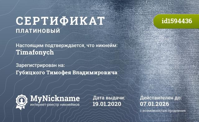 Сертификат на никнейм Timafonych зарегистрирован на Губицкого Тимофея Владимировича.
