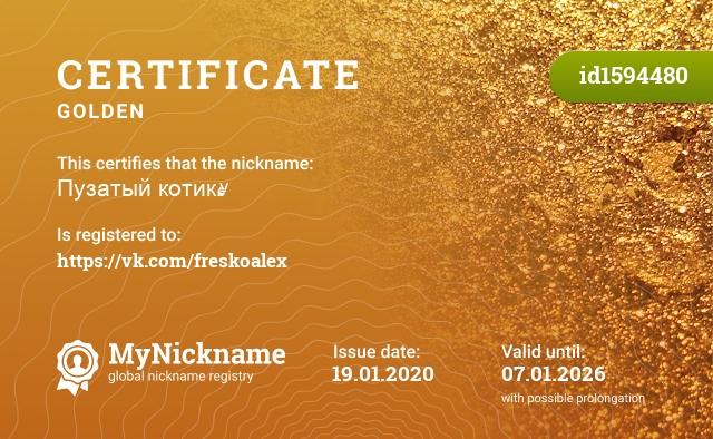 Certificate for nickname Пузатый котик✌ is registered to: https://vk.com/freskoalex