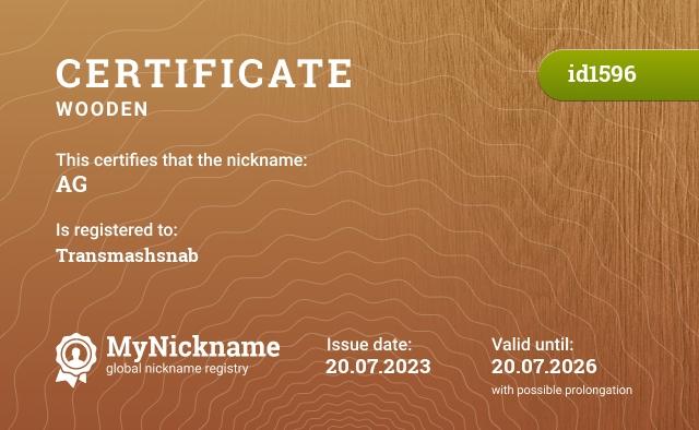 Certificate for nickname AG is registered to: Голубева Андрея Александровича