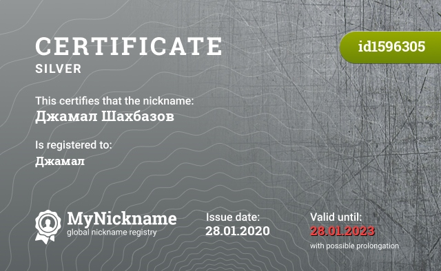Certificate for nickname Джамал Шахбазов is registered to: Джамал