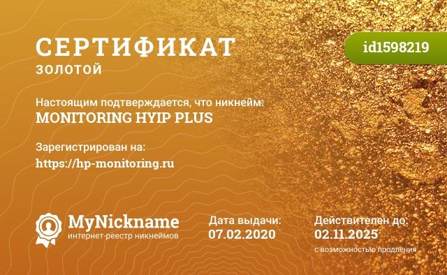 Сертификат на никнейм MONITORING HYIP PLUS, зарегистрирован на https://monitoring-hp.ru