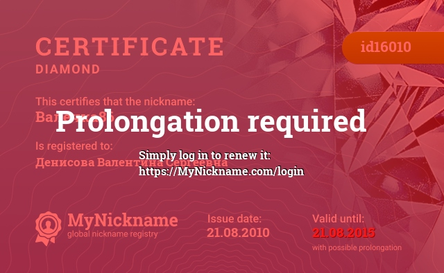 Certificate for nickname Валечка86 is registered to: Денисова Валентина Сергеевна