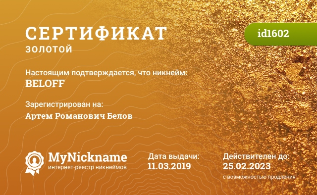 Certificate for nickname BELOFF is registered to: Артем Романович Белов