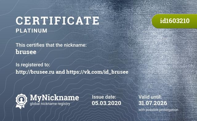 Certificate for nickname brusee is registered to: http://brusee.ru и https://vk.com/id_brusee