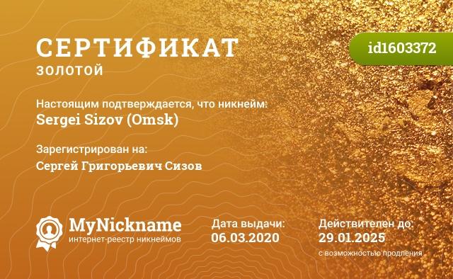 Сертификат на никнейм Sergei Sizov (Omsk), зарегистрирован на Сергей Григорьевич Сизов