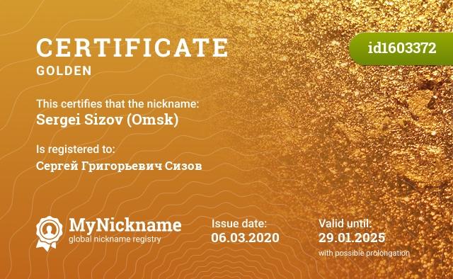 Certificate for nickname Sergei Sizov (Omsk) is registered to: Сергей Григорьевич Сизов
