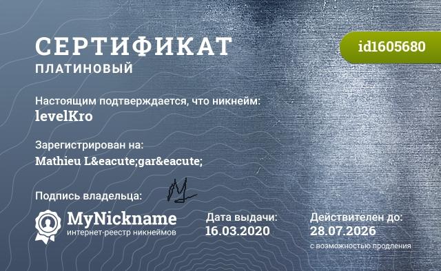 Сертификат на никнейм levelKro, зарегистрирован на Mathieu Légaré
