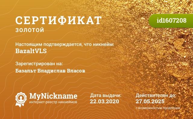 Сертификат на никнейм BazaltVLS, зарегистрирован на Рыбина Богдана Александровича