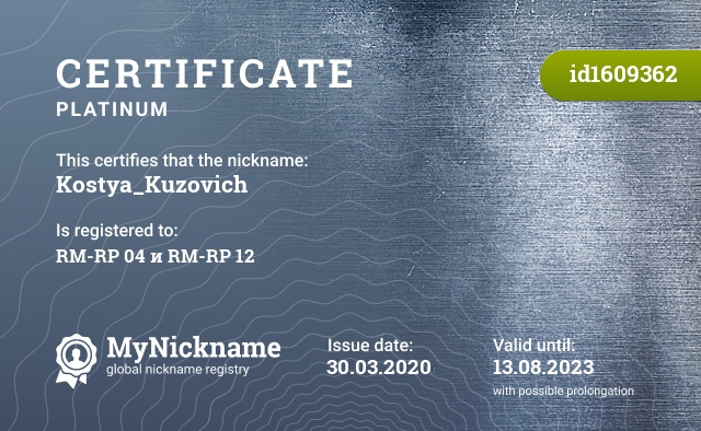 Certificate for nickname Kostya_Kuzovich is registered to: RM-RP 04 и RM-RP 12