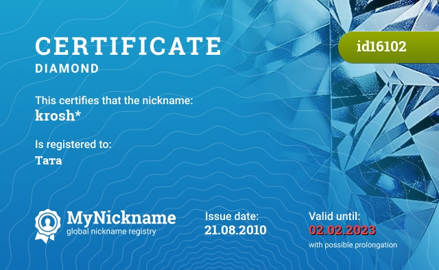 Certificate for nickname krosh* is registered to: Тата