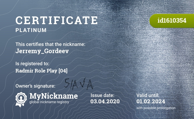 Certificate for nickname Jerremy_Gordeev is registered to: Radmir Role Play [04]