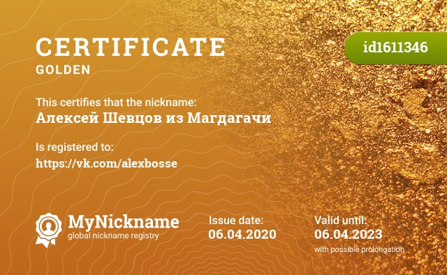 Certificate for nickname Алексей Шевцов из Магдагачи is registered to: https://vk.com/alexbosse