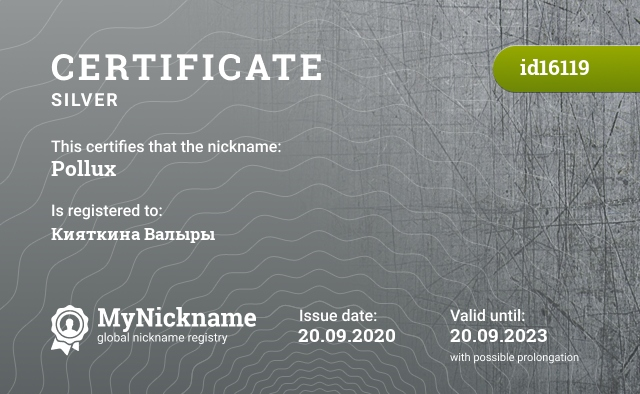 Certificate for nickname Pollux is registered to: Кияткина Валыры