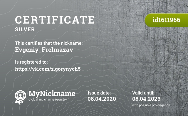 Certificate for nickname Evgeniy_Frelmazav is registered to: https://vk.com/z.gorynych5