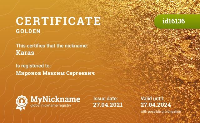 Certificate for nickname Karas is registered to: Миронов Максим Сергеевич