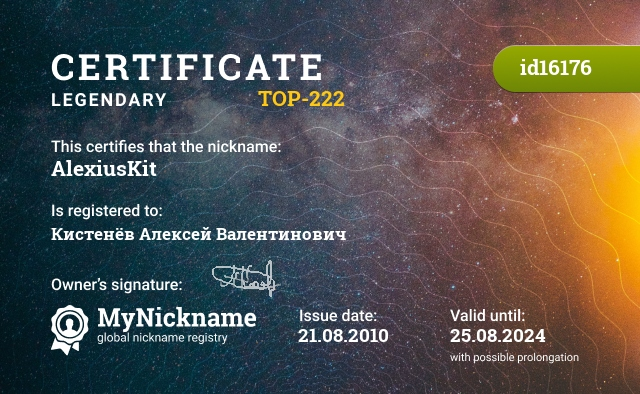 Certificate for nickname AlexiusKit is registered to: Кистенёв Алексей Валентинович