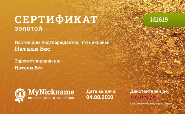 Certificate for nickname Натали Бес is registered to: Натали Бес