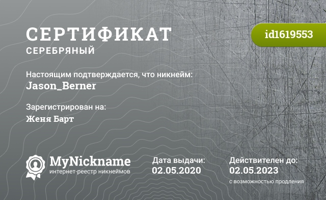 Сертификат на никнейм Jason_Berner, зарегистрирован на Женя Барт
