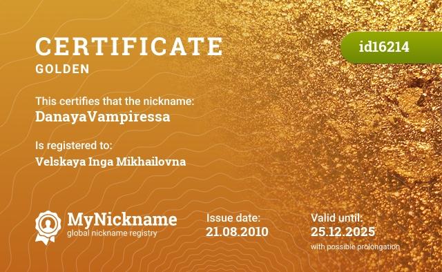 Certificate for nickname DanayaVampiressa is registered to: Терентьева Инга Михайловна