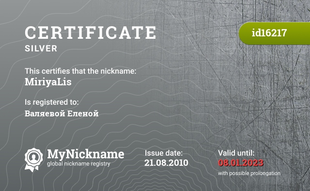 Certificate for nickname MiriyaLis is registered to: Валяевой Еленой
