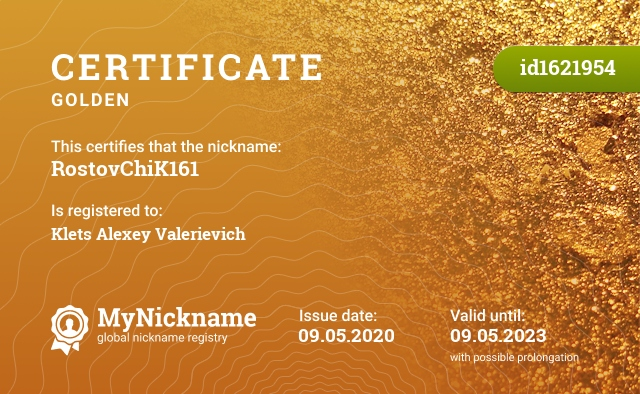 Certificate for nickname RostovChiK161 is registered to: Клец Алексея Валерьевича