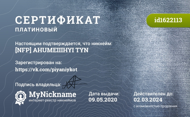 Сертификат на никнейм [NFP] AHUMEIIIHYI TYN, зарегистрирован на https://vk.com/piyaniykot