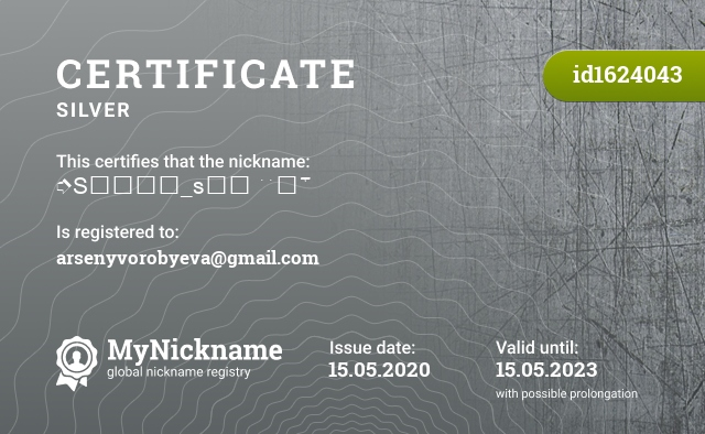 Certificate for nickname ➮Sᧉꪧᥡᥲ_sᥲꪧ ׂׂૢ་ is registered to: arsenyvorobyeva@gmail.com