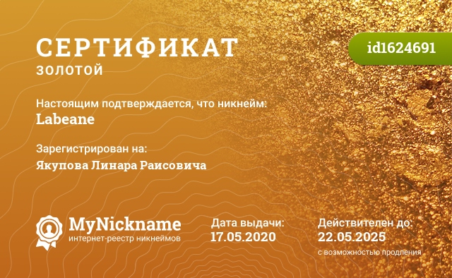 Сертификат на никнейм Labeane, зарегистрирован на Labeane Leone