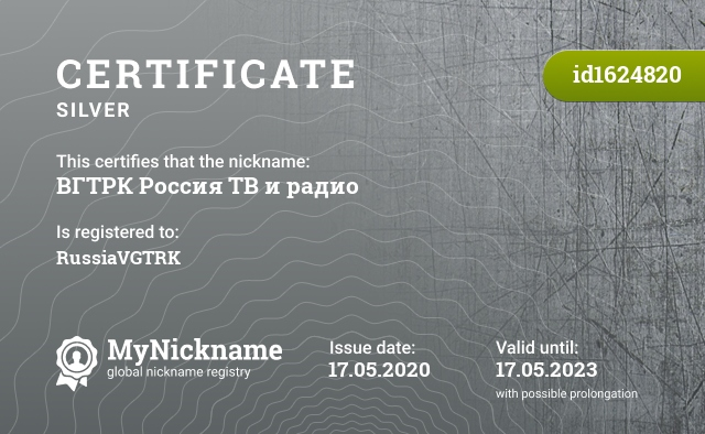 Certificate for nickname ВГТРК Россия ТВ и радио is registered to: RussiaVGTRK