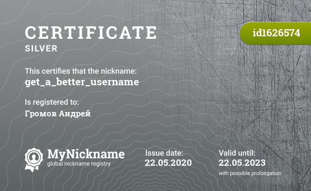 Certificate for nickname get_a_better_username is registered to: Громов Андрей