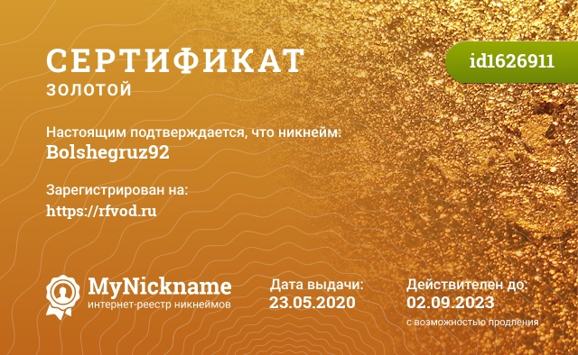 Сертификат на никнейм Bolshegruz92, зарегистрирован на https://rfvod.ru