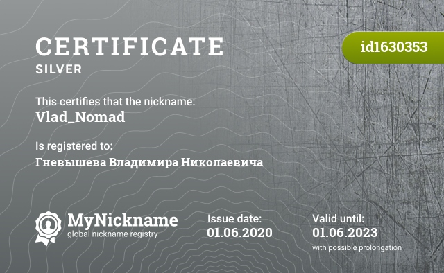 Certificate for nickname Vlad_Nomad is registered to: Гневышева Владимира Николаевича